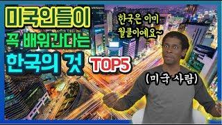 미국인들이 꼭 배워간다는 한국의 것 TOP5 , Things American Must learn to korean