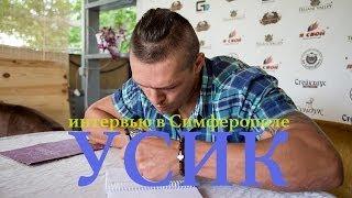 Александр Усик дал интервью в Симферополе