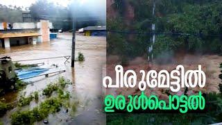ഇടുക്കിയിൽ ശക്തമായ കാറ്റും മഴയും; മൂന്നിടത്ത് ഉരുൾ പൊട്ടി: കെടുതി രൂക്ഷം | Kerala Rain Updates
