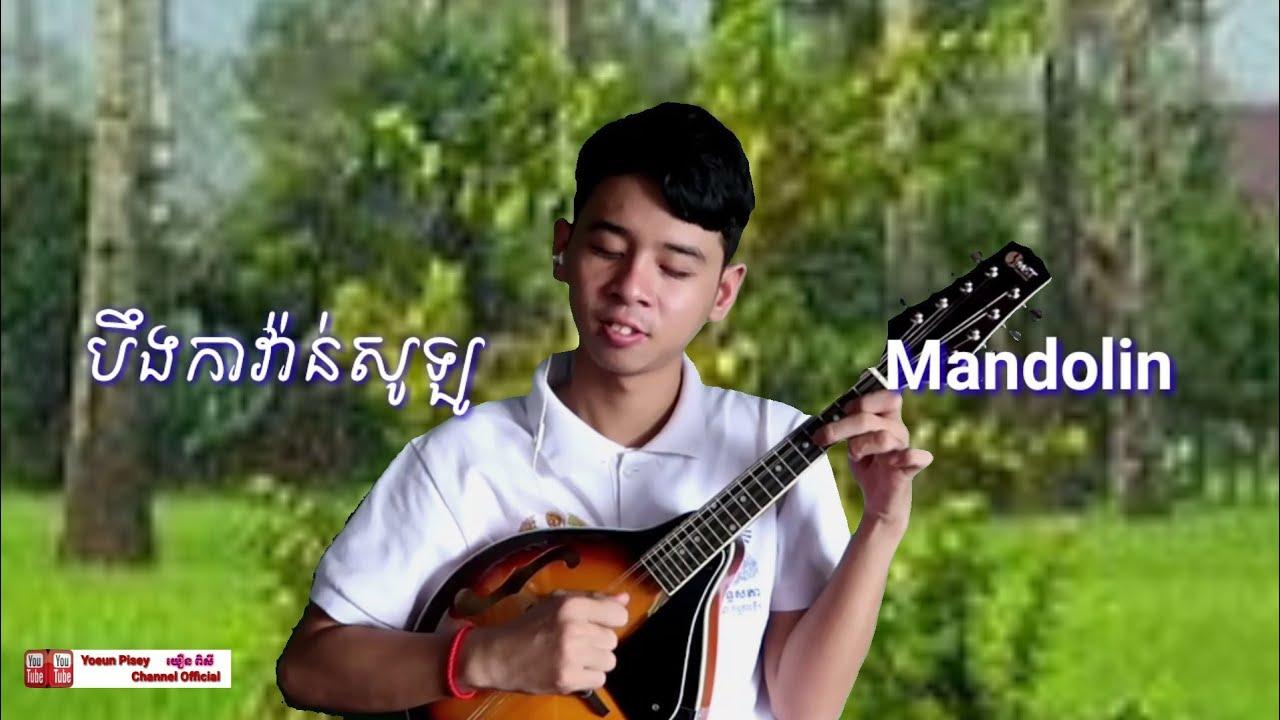 Download បឹងកាវ៉ាន់សូឡូ ( យឿន ពិសី ) [ Mandolin ] Cover
