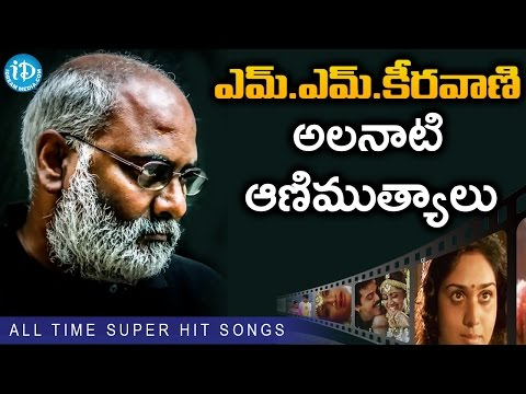 MM Keeravani Super Hit Songs || Jukebox || Hits of MM Keeravani