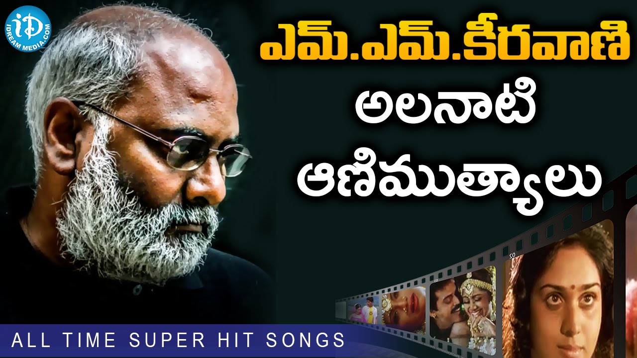 Download MM Keeravani Super Hit Songs || Jukebox || Hits of MM Keeravani