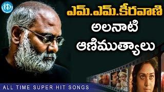 Mm keeravani super hit songs || jukebox || hits of mm keeravani