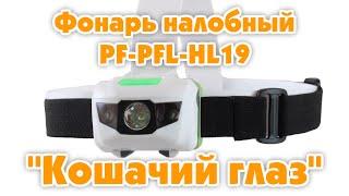 "Фонарь налобный PF-PFL-HL19 ""Кошачий глаз"""