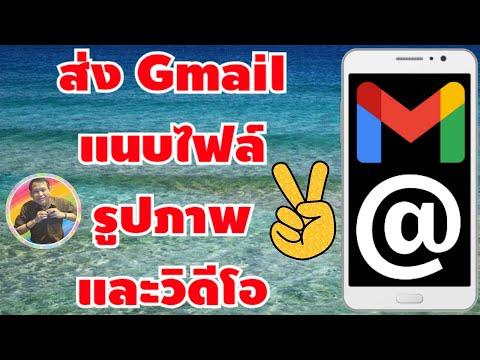 วิธีส่งอีเมล (Gmail) แนบไฟล์ รูปภาพ และวิดีโอ ด้วยมือถือ (เทคนิค)