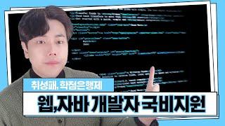 웹개발자연봉과 자바개발자 국비지원과정