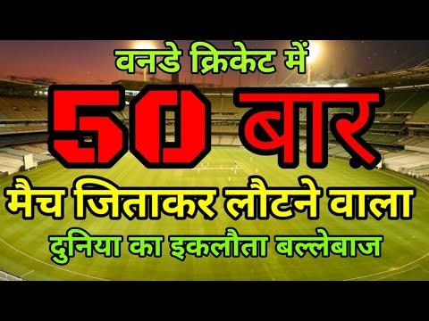 50 बार मैच जिताकर लौटने वाला एकमात्र बल्लेबाज