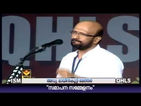 ISM KERALA QHLS 2015 | Adv. Mayan Kutti Methar |