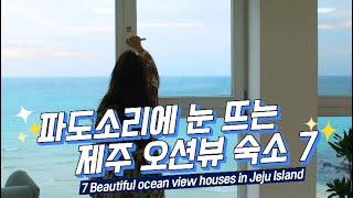 파도소리에 눈 뜨는 제주 오션뷰 숙소 7