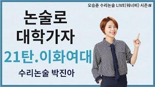 [2021 논술로 대학가자] 이화여대_박진아 선생님