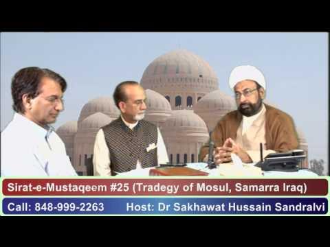 Sirat-e-Mustaqeem #25 (Tragedyof Mosul, Samarra Iraq)