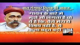 Listen the voice of legendary Bal Gangadhar Tilak