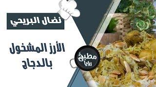 الأرز المشخول بالدجاج - نضال البريحي