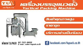 Repeat youtube video เครื่องบรรจุแนวตั้ง Vertical Packing Machine Clip03001