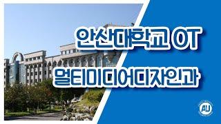 2021 안산대학교 멀…