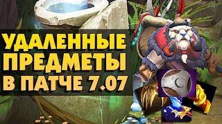 7 УДАЛЕННЫХ ВЕЩЕЙ ИЗ ДОТЫ В ПАТЧЕ 7.07