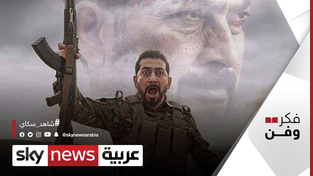 الدراما العراقية تعود للواجهة في رمضان .. والممثل غالب جواد يتألق | #فكر_وفن  - نشر قبل 13 ساعة