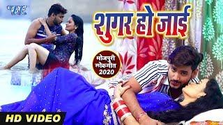 भोजपुरी का सबसे हिट वीडियो सांग 2020   Shugar Ho Jai   Saurabh Samrat   Bhojpuri Hit Song