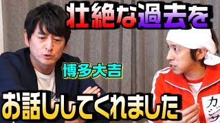 【初告白】大吉さんが不遇の時代について初めて語ってくれました