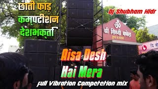 Blast Vibration Attak Mix Aisa Desh Hai Mera Dj Shubham Hldr Mp3 Download link In Description