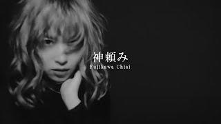 Youtube: Kamidanomi / Chiai Fujikawa