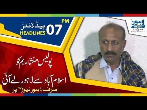 07 PM Headlines Lahore News HD – 16 October 2018