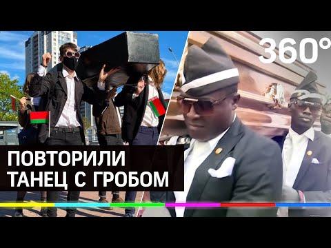 Танцы с гробом на день победы в Минске. Активисты задержаны