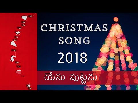 Yesu puttenu |  Bunny Sudarshan | New  Latest Telugu Christian Christmas songs 2017