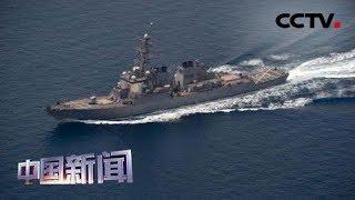 [中国新闻] 韩国防部:向霍尔木兹海峡派兵尚无定论 | CCTV中文国际