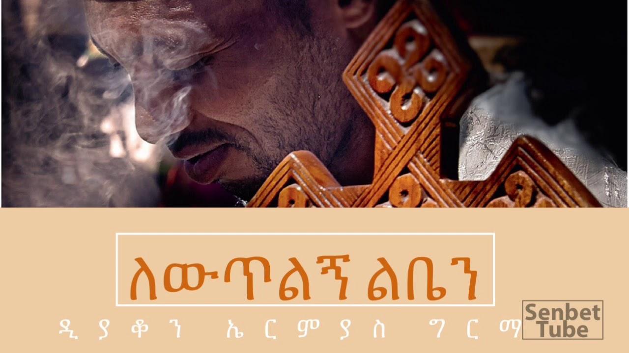 Deacon Ermias Girma - Lewtelgn Lebin│ለውጥልኝ ልቤን │New 2019 Ethiopian Orthodox Mezmur