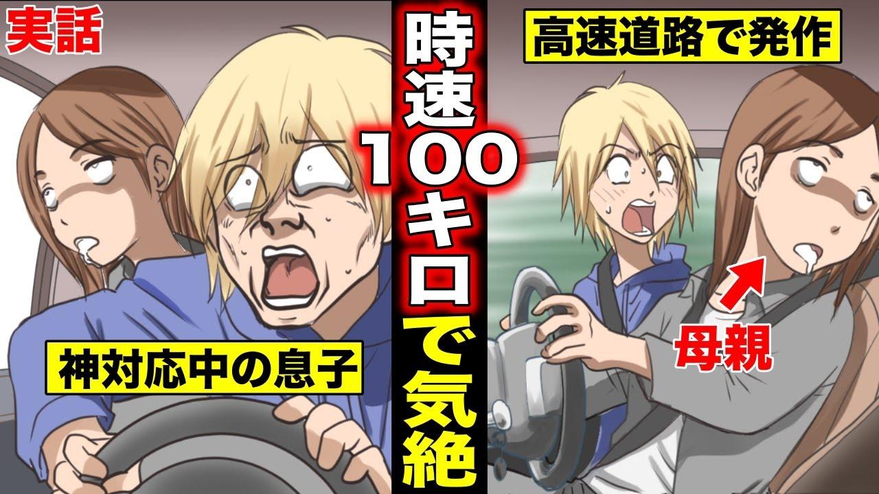 【実話】運転手の母親が発作を起こして時速100キロで走行中に気絶…小学生の息子が神対応で暴走する車を制御した・・・(マンガ動画)