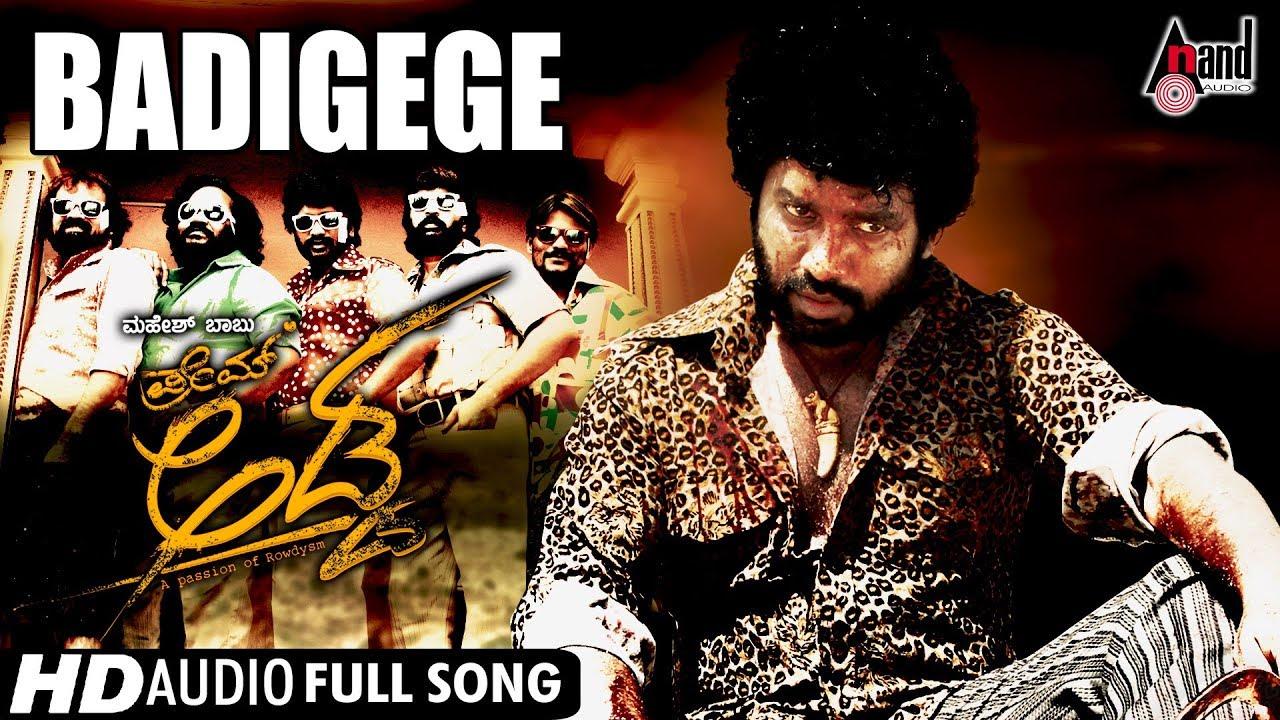 Lyrics of Prem Adda song changed
