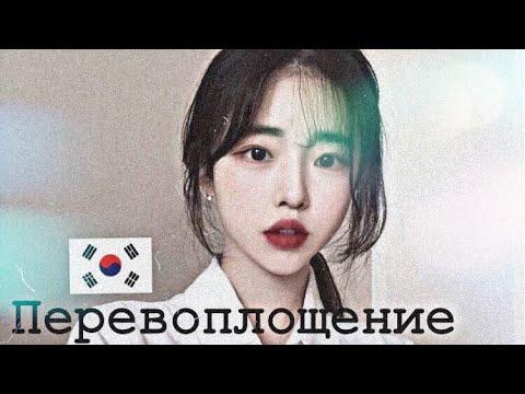Перевоплощение в кореянку за 5 минут 🇰🇷 корейский макияж / Korean Makeup 🌸
