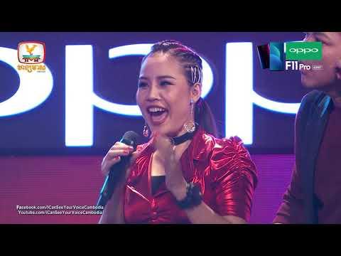 ហើយឡើងស្អាតគួរឲ្យលង់ស្នេហ៍ - I Can See Your Voice Cambodia (Week 14 - 12 05 2019)