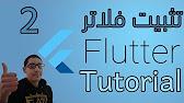 Flutter #29 : Hero animation in ListView [AR] - YouTube