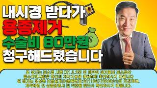 대장 용종 제거 보험금 청구 사례, 청구 방법(feat. 생활질환수술비)