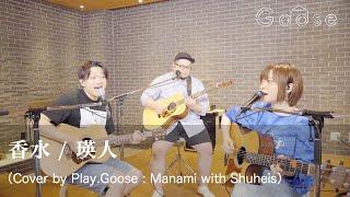 香水/瑛人(Cover)