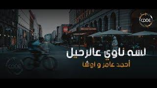 لسه ناوي عالرحيل - أحمد عامر واوشا - ريمكس   CODE Music