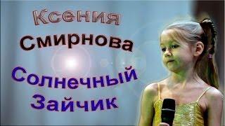 Ксения Смирнова - «Солнечный Зайчик»