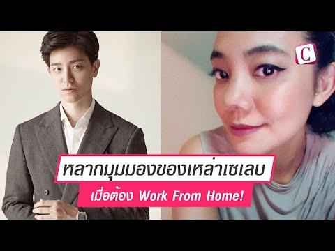 [Celeb Online] หลากมุมมองปัญหาและความยุ่งยาก เมื่อต้อง Work From Home!