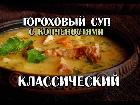 Гороховый суп с копченостями - рецепт классический. Как приготовить гороховый суп с копченостями