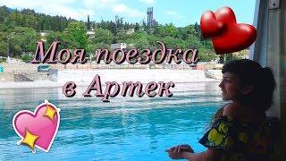 Моя поездка в Артек♥  Мой первый лагерь ♥ ~Nastasia Life .
