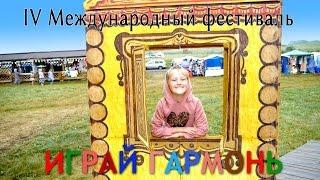 Заволокинский фестиваль 2016 Играй гармонь в Ордынском районе Мисс Камилла