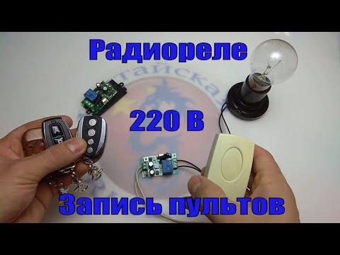 видео: Радиореле 220В. Для управления светом и другой нагрузкой.
