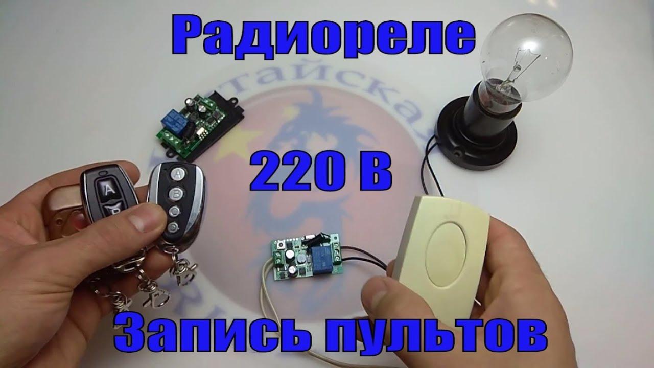 Радиореле 220В. Для управления светом и другой нагрузкой.