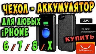 ✅Качественный чехол аккумулятор AYJ 3800 mah для iPhone  SE. 6s. 7. 8. iPhone X. Xs / Покупка на Али