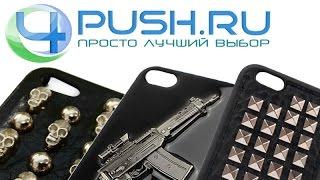 Металлические чехлы для iPhone 5 и 5s(Обзор от интернет-магазина http://4push.ru Купить: Черепа: ..., 2015-01-25T00:17:44.000Z)