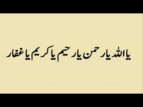 Wazaif   Ya Allah Ya Rahman Ya Rahim Ya Kareem   یا اللہ یا رحمان یا رحیم  یاکریم