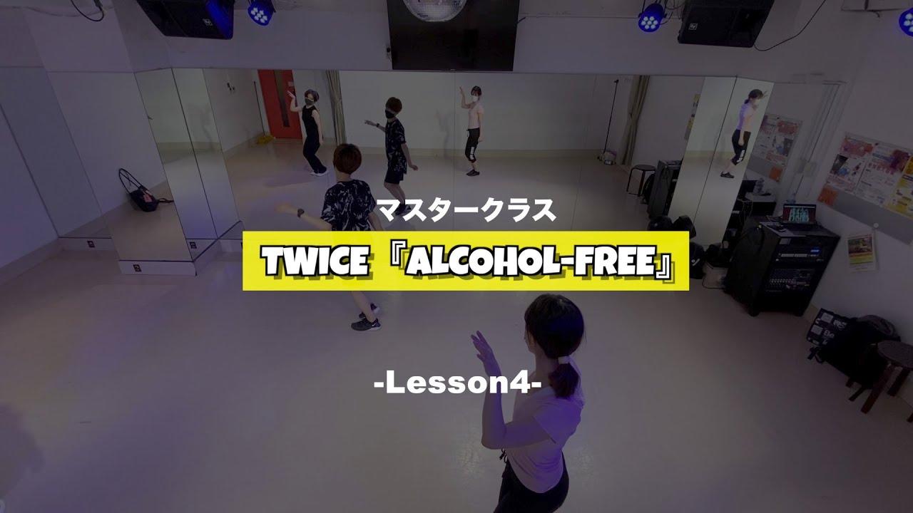 TWICE「Alcohol-Free」マスタークラス4週目の様子