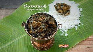 గోంగూర మటన్ | Gongura Mutton |Gongura Mutton in Telugu | Telugu recipes
